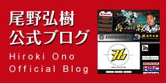 尾野弘樹公式ブログ