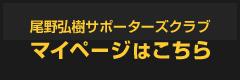 尾野弘樹サポーターズクラブ マイページはこちら